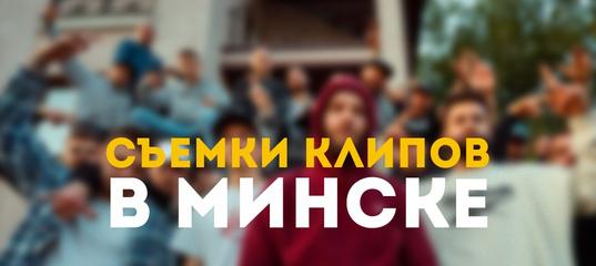 Съемки клипов в Минске