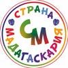 «Страна Мадагаскария» | Тольятти