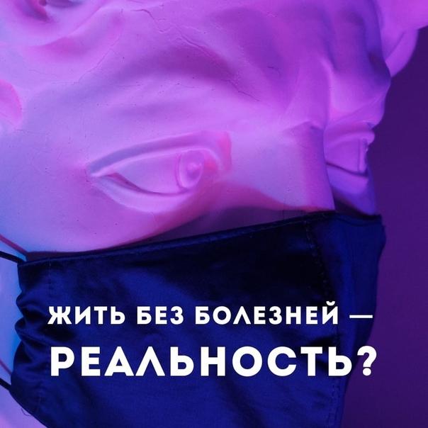 В каком состоянии здоровье у людей в России