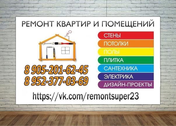 https://vk.com/remontsuper2389523770369 8905201624...