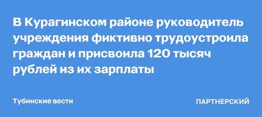Следователями следственного отдела МО МВД России «Курагинский» возбуждено уголовное дело в отношении