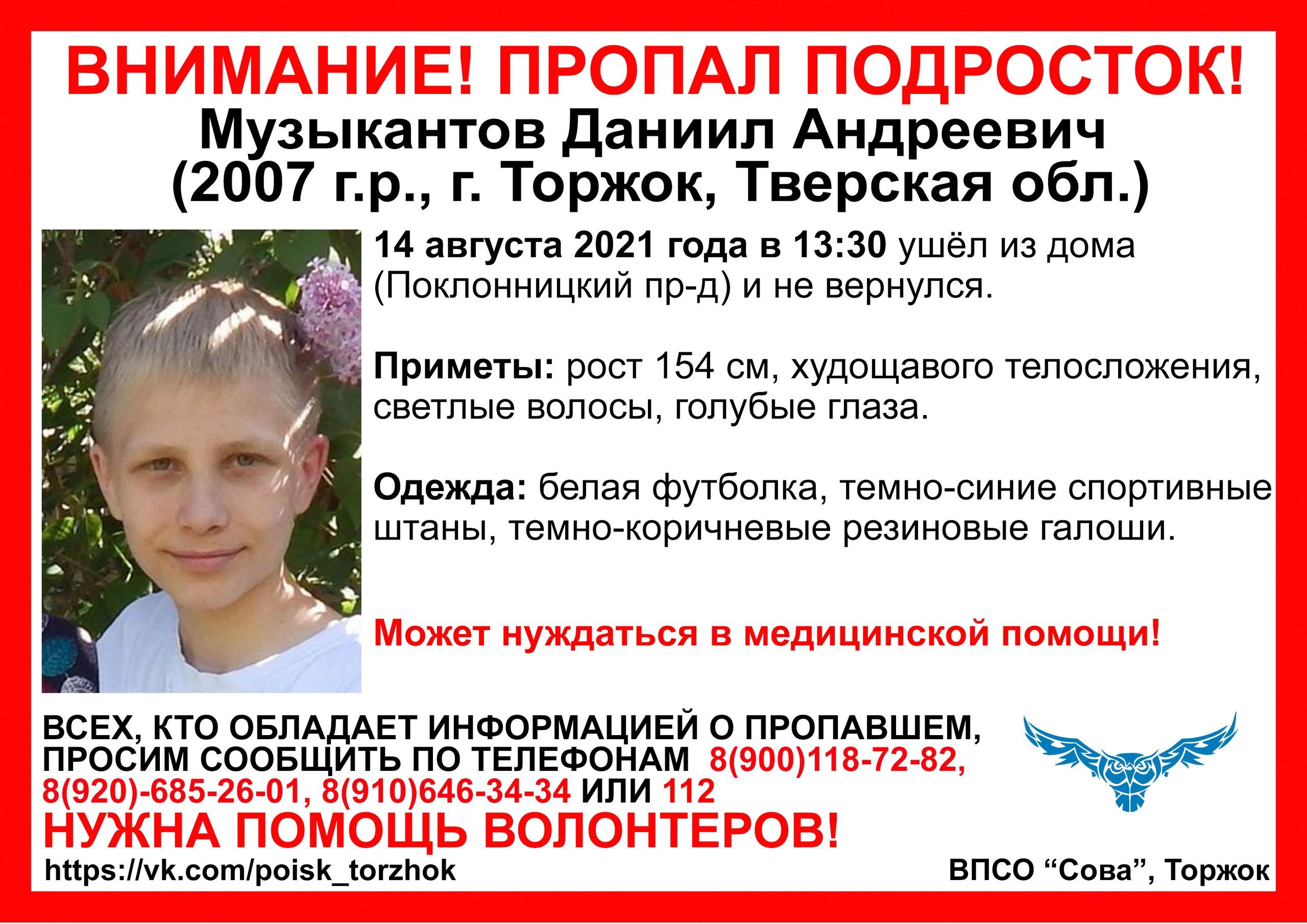 14-летнего мальчика разыскивают в Тверской области