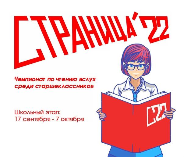Любишь читать? Считаешь себя крутым оратором? Знаком с мировой литературой? Тебе от 14 до 17 лет? Тогда скорее