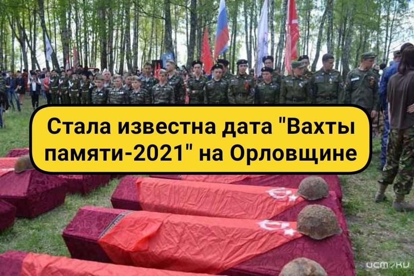 """Стала известна дата """"Вахты памяти-2021"""" на Орловщине"""