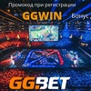 Как зарегистрироваться в БК GGBet