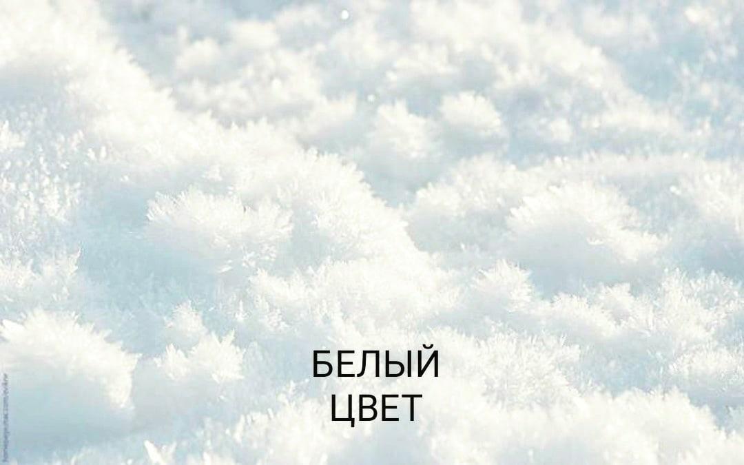 Белая нитка ИСПОЛНЕНИЕ ЖЕЛАНИЙ BMPAQBV_zro