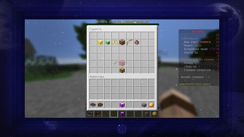 Сборка «MoonSkyWars» v2.0 — Увлекательные небесные бои! (60 арен), изображение №40