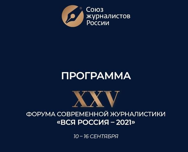 С 11 по 15 сентября в Сочи пройдёт юбилейный, 25-й по счёту, фестиваль современной журналистики «Вся Россия