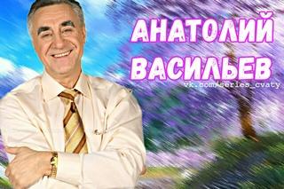 Юрий Ковалёв | Анатолий Васильев