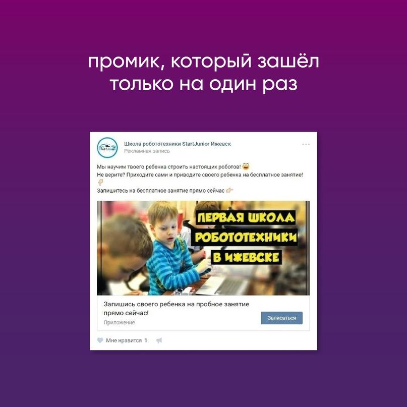 121 заявка по 58 рублей в школу робототехники. Без лендинга., изображение №2