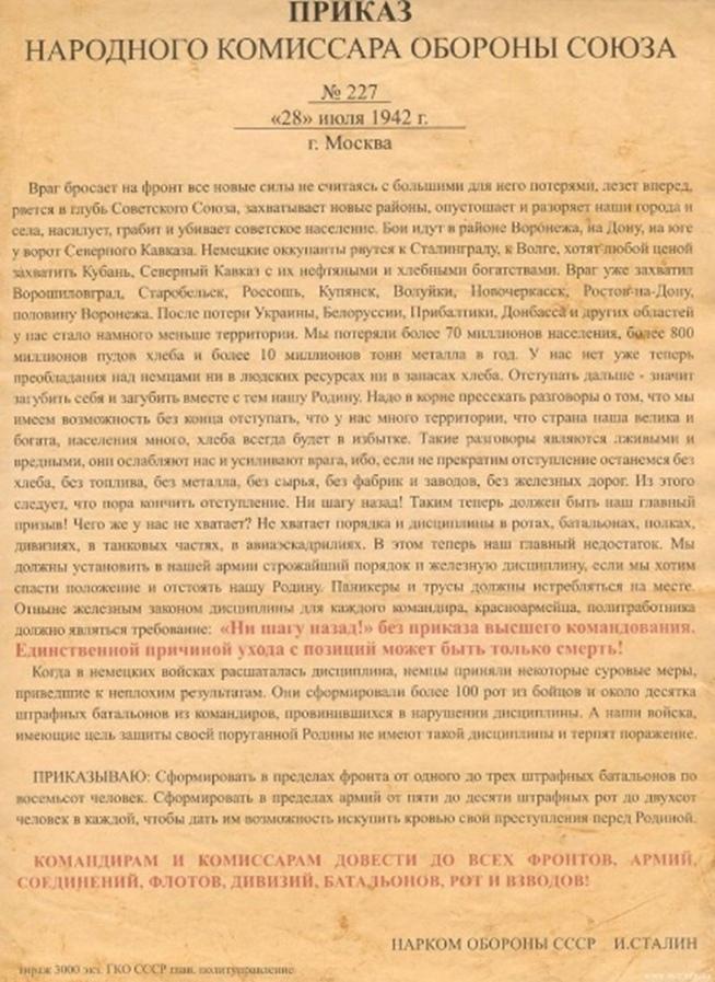 Одна из копий приказа №227