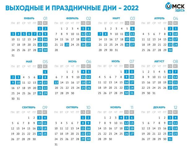Сохраните новый производственный календарь 2022 го...