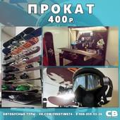 Прокат - Сноуборды