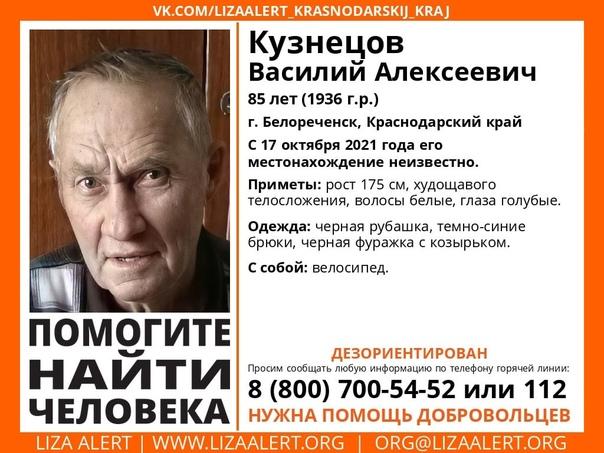 Внимание! Пропал человек! #Кузнецов Василий Алексе...