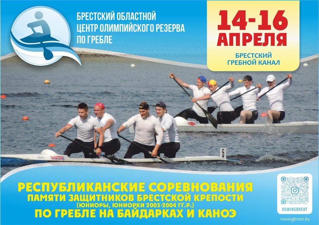 Соревнования на Брестском гребном канале