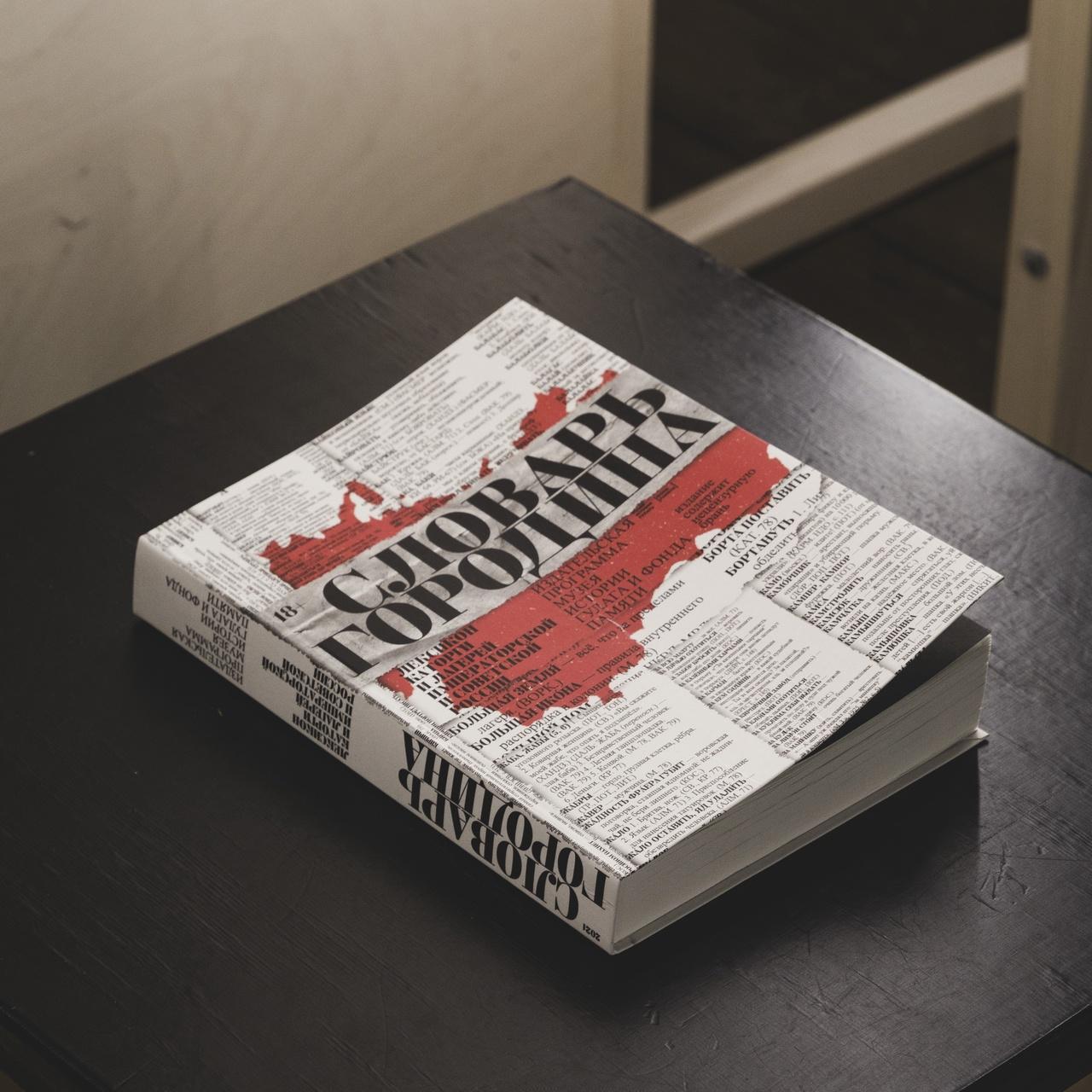 Афиша Екатеринбург Выставка «Язык [не]свободы»