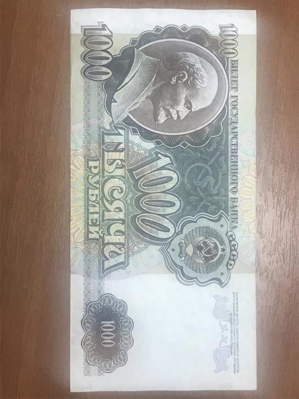 Банкнота 1000 рублей 1992 года. Оригинал. | Объявления Орска и Новотроицка №28962