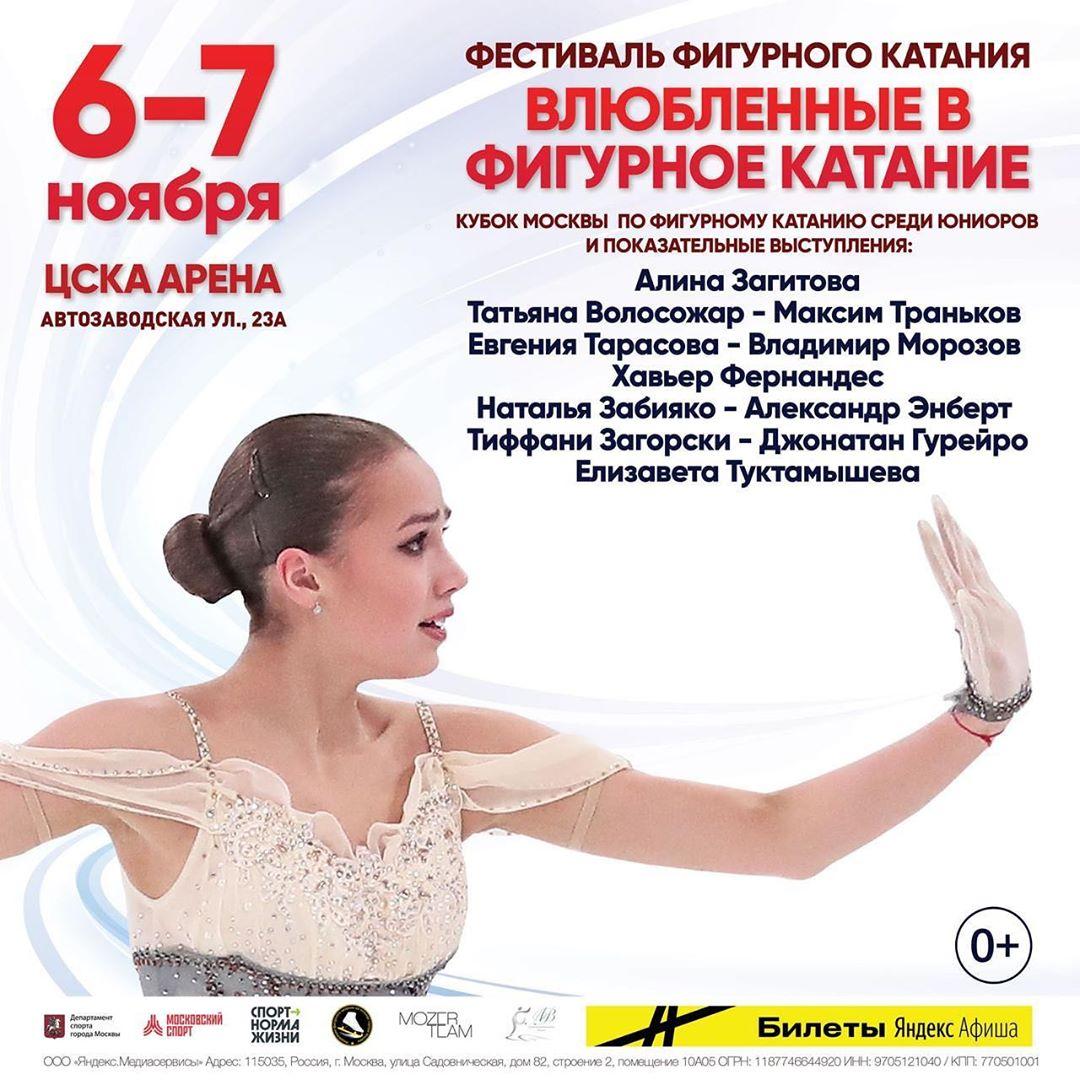 Ледовые шоу-6 - Страница 47 HspQlySrVRA