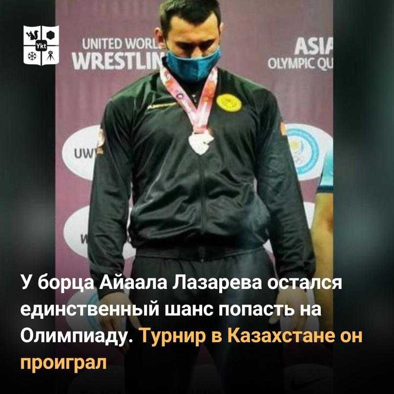 Уборца Айаала Лазарева остался единственный шанс попасть наОлимпиаду. Турнир в...