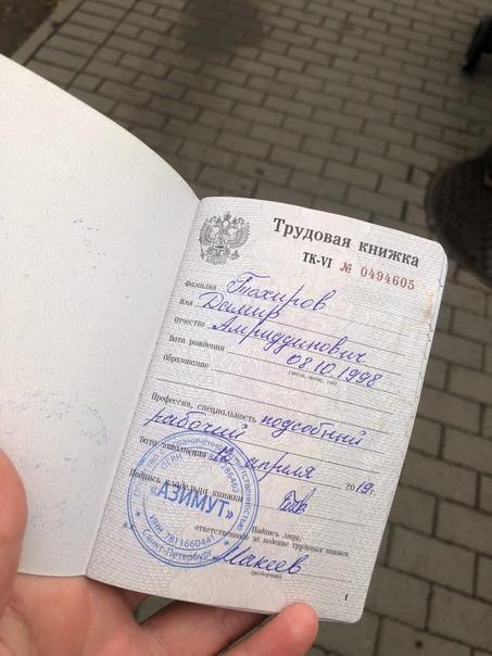 Найдена трудовая книжка на ул. Восковая. Отдали в ...