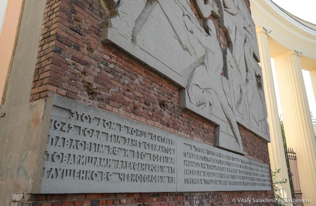 Стена дома Павлова в Волгограде, 2020
