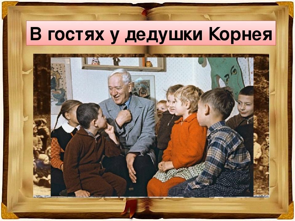 В гостях у дедушки Корнея
