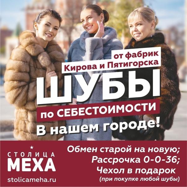 Скоро в Санкт - Петербурге! Шубы по СЕБЕСТОИМОСТИ!...
