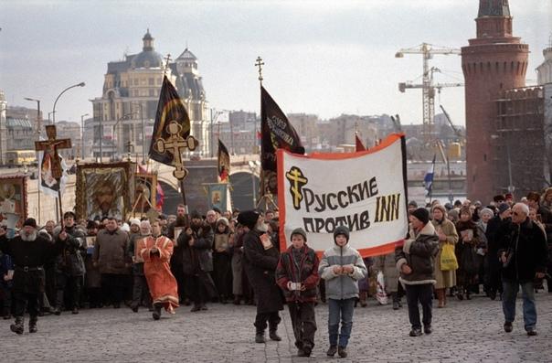 Крестный ход против введения ИНН для физических лиц, Москва, 2000 год.