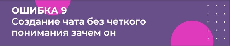 Как я впервые запустил онлайн курс на минус 200 000 рублей, изображение №20
