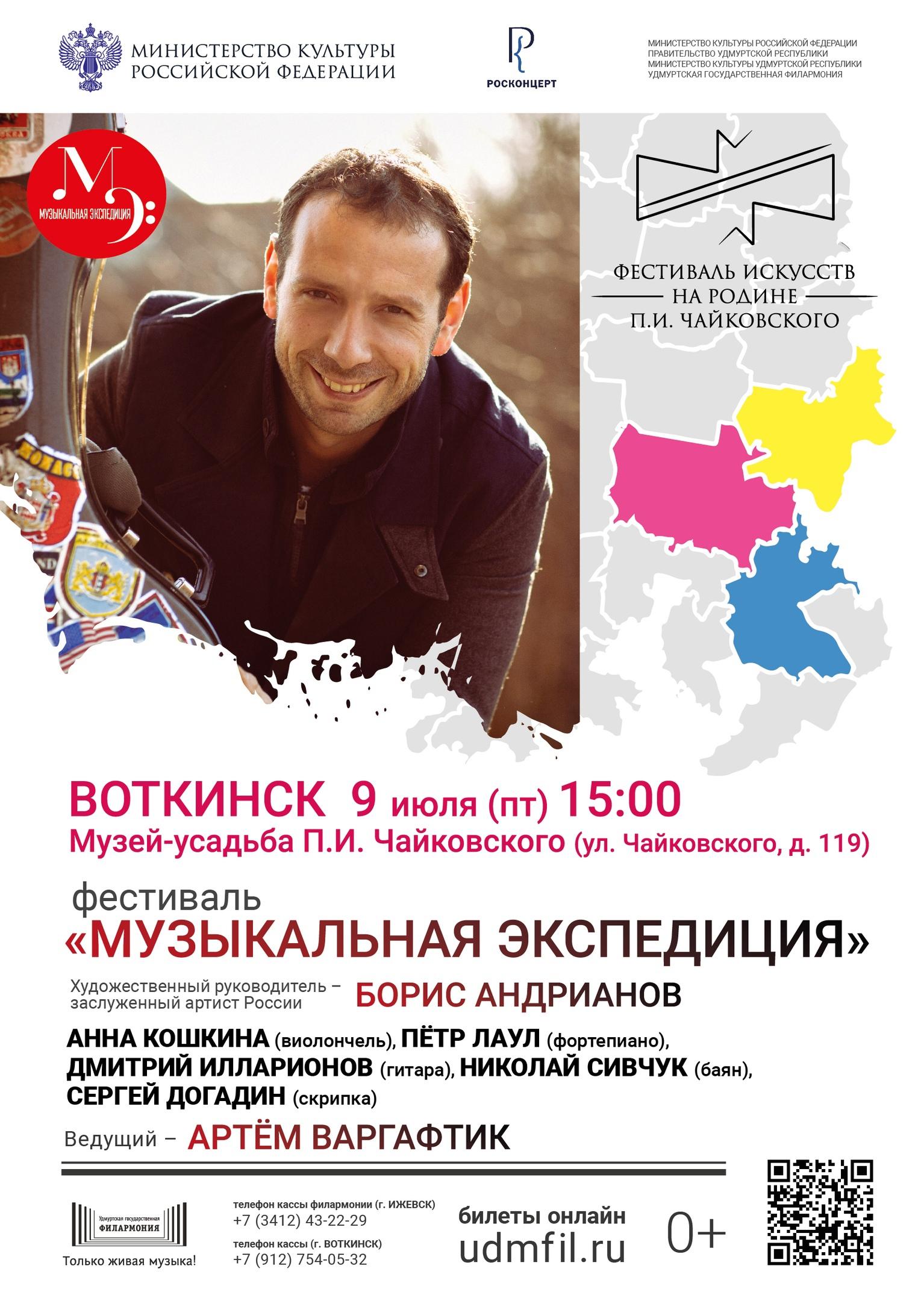 Фестиваль Чайковского в июле