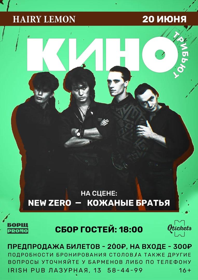 Афиша Барнаул 20 июня / Трибьют гр. КИНО в Барнауле!