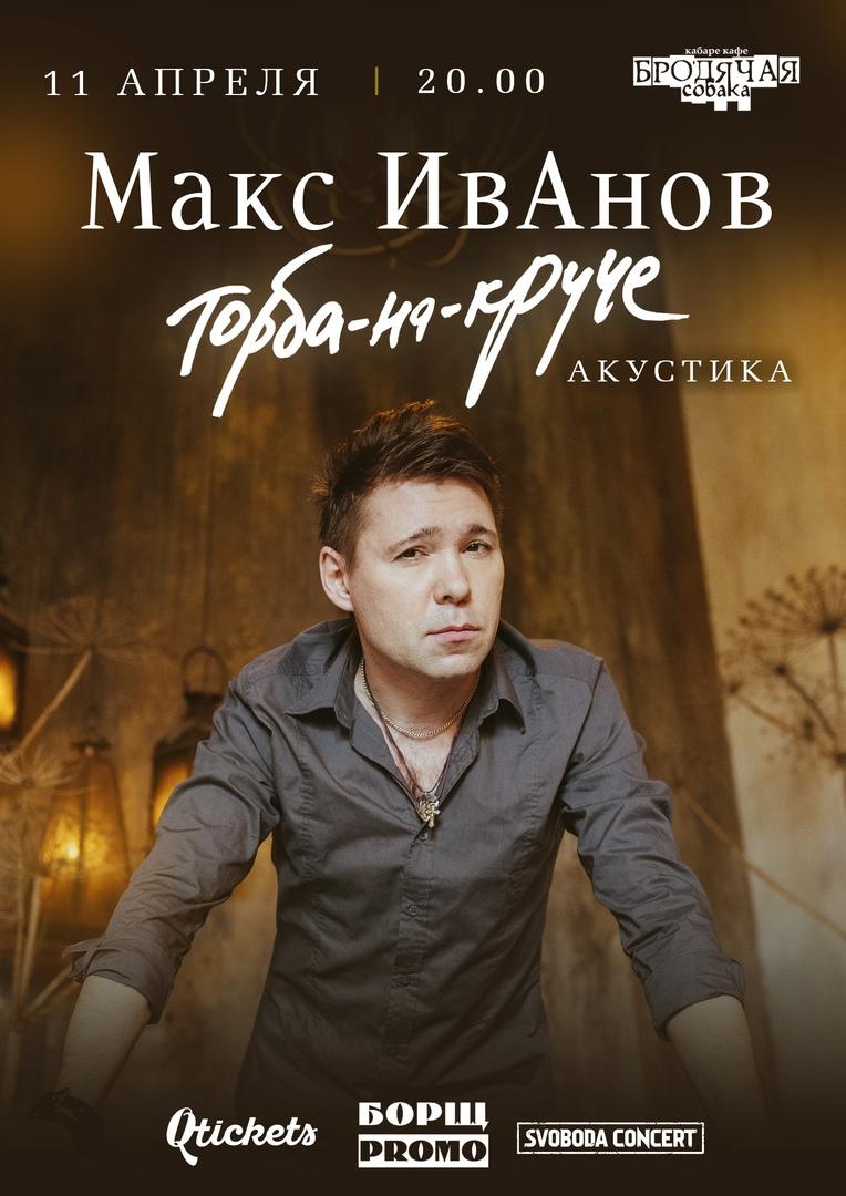 Афиша Новосибирск 11.04./ Макс ИвАнов(Торба-на-Круче) Новосибирск