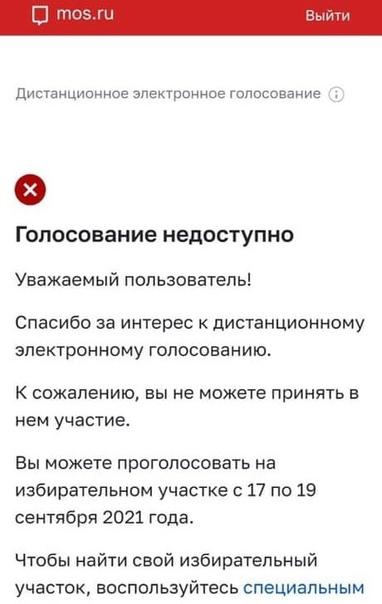 Москвичи массово жалуются на проблемы из-за онлайн...
