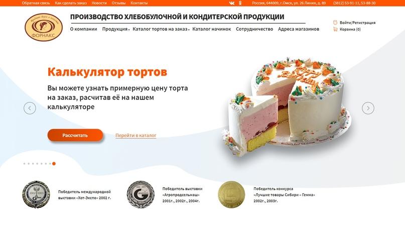 http://fornax55.ru/