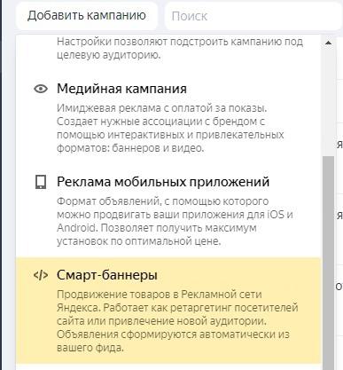 Создавать смарт-баннеры для Яндекс.Директ стало проще., изображение №2