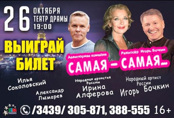 Спектакль-комедию «Самая-самая», главных героев в ...