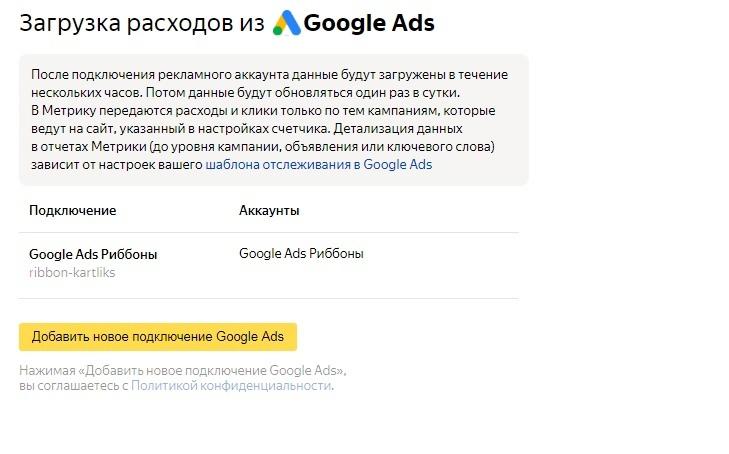 загрузка расходов из google ads