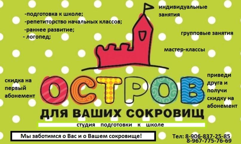 Подготовлю Вашего ребёнка к школе. | Объявления Орска и Новотроицка №28662