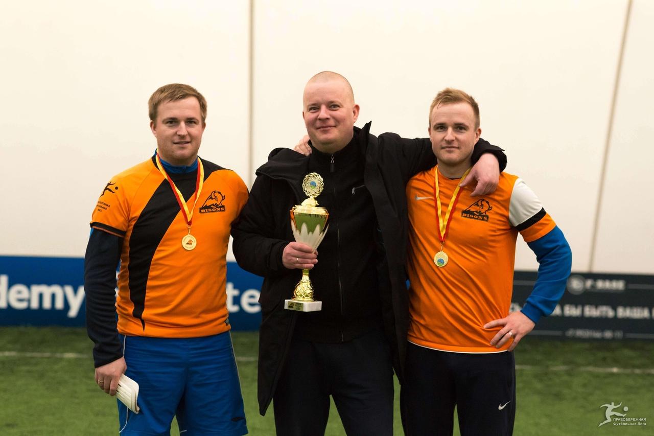Сергей Костиков и Александр Костиков (Бизоны) - победители дивизиона Новосада, а также их брат Павел Костиков.