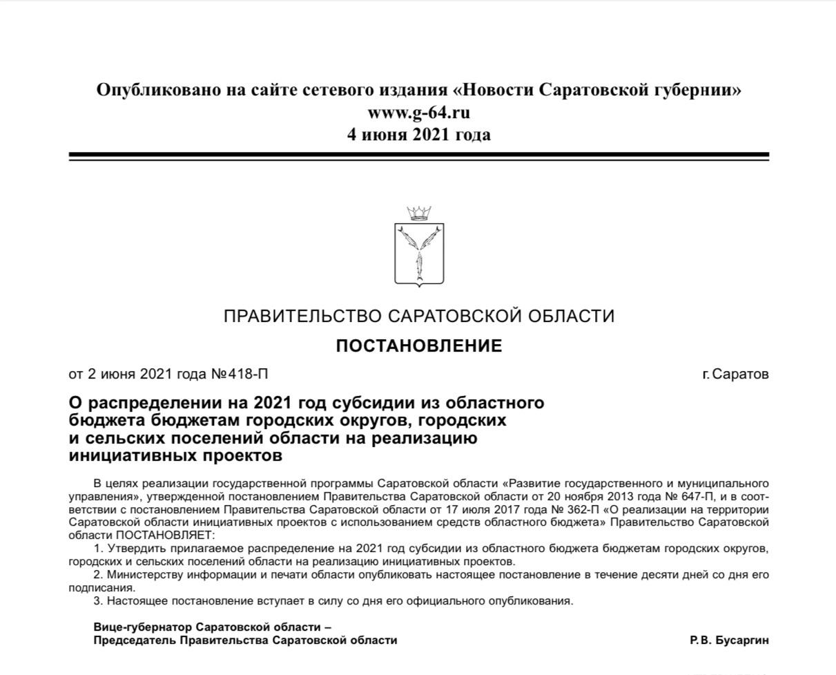 Поддержка местных инициатив: на благоустройство в районы области направлено порядка 120 миллионов рублей