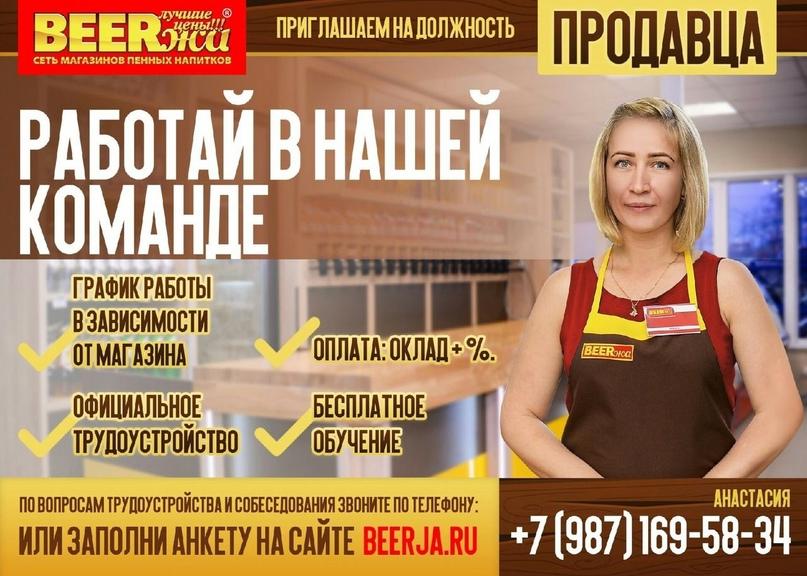 """В магазин пенных напитков """"Beerжа"""""""