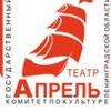 "ГБУК ЛО (театр ""Апрель"")"