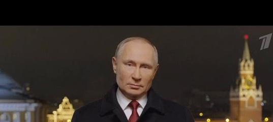 Новогоднее обращение Президента Российской Федерации Владимира Путина 2021