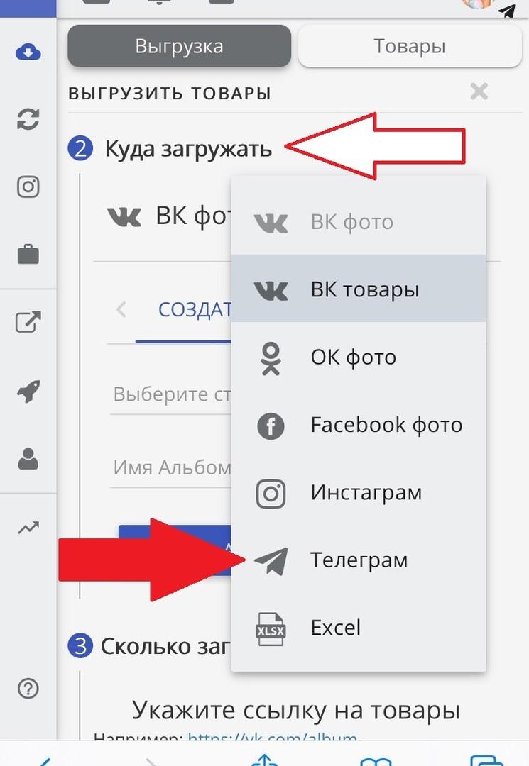 Выгрузка в Телеграм. Как подключить в СЛМ через телефон?, изображение №1