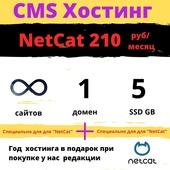 """Хостинг для NetCat Тариф """"Тариф NetCat"""""""