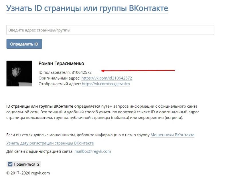 Как показывать рекламу на 1 человека ВКонтакте?, изображение №3