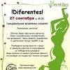 ¡DIFERENTES! - 27 сентября - в 18-00