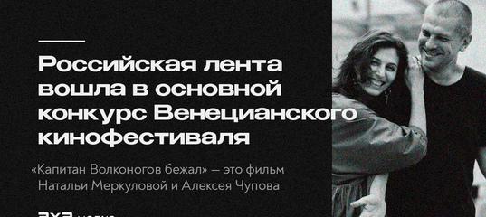 Фильм «Капитан Волконогов бежал» попал в основную программу Венецианского кинофестиваля