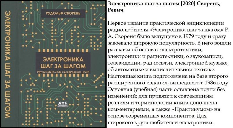 Электроника шаг за шагом [2020] Сворень, Ревич