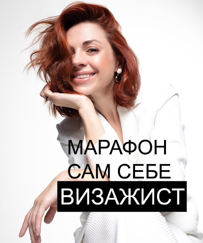 Наталья морозова визажист работа моделью с 14